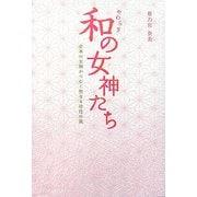 和(やわらぎ)の女神たち―日本の女神がつむぐ聖なる母性の風 [単行本]