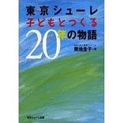 東京シューレ子どもとつくる20年の物語 [単行本]