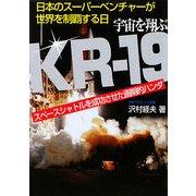 宇宙を翔ぶKR-19―スペースシャトルを成功させた画期的ハンダ 日本のスーパーベンチャーが世界を制覇する日 [単行本]