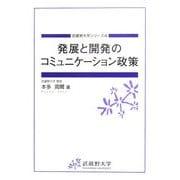発展と開発のコミュニケーション政策(武蔵野大学シリーズ〈4〉) [単行本]