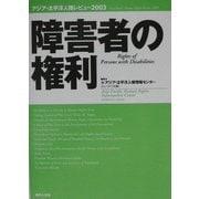 障害者の権利(アジア・太平洋人権レビュー〈2003〉) [単行本]