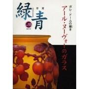 骨董緑青 Vol.15 アール・ヌーヴォーのガラス [全集叢書]