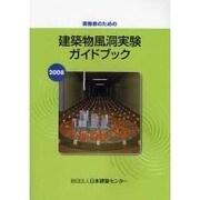 実務者のための建築物風洞実験ガイドブック〈2008〉 [単行本]