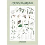 牧野富太郎植物画集 [ムックその他]