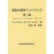 知能心理学ハンドブック〈第2編〉 [単行本]