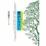 里山トラスト―一本の立木が地域と都市をむすぶ [単行本]