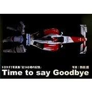 トヨタF1写真集『全140戦の記憶』―Time to say goodbye [単行本]