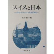スイスと日本―日本におけるスイス受容の諸相 [単行本]