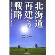 北海道再建への戦略―豊かな「ストック社会」に向けて [単行本]
