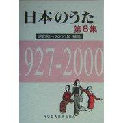 日本のうた〈第8集(補遺)〉昭和初~2000年 [単行本]