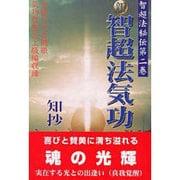 新・智超法気功―智超法秘伝〈第2巻〉 [単行本]