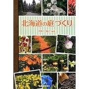 北海道の庭づくり [単行本]
