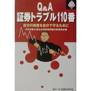 Q&A証券トラブル110番―自分の財産を自分で守るために(110番シリーズ〈16〉) [全集叢書]