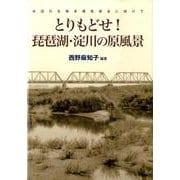 とりもどせ!琵琶湖・淀川の原風景-水辺の生物多様性保全に向けて [単行本]