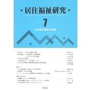 居住福祉研究〈7〉 [単行本]