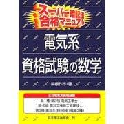 スーパー暗記法合格マニュアル 電気系資格試験の数学 [単行本]