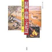 狩猟と供犠の文化誌(叢書・文化学の越境) [単行本]