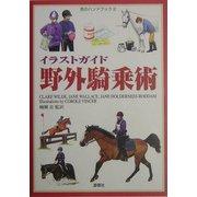イラストガイド野外騎乗術(馬のハンドブック〈2〉) [単行本]