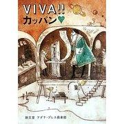 VIVA!!カッパン [単行本]
