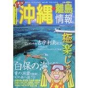 沖縄・離島情報〈平成17年夏号(通巻第49号)〉 [単行本]