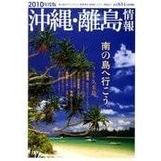 沖縄・離島情報 2010年度版 [単行本]