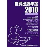 自費出版年鑑〈2010〉第13回日本自費出版文化賞全作品 [単行本]
