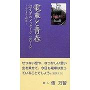 電車と青春―21文字のメッセージ〈2012〉ふるさと・初恋 [単行本]