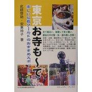 東京お寺もーで―楽しい仏教ワールドのおすすめスポット!!(コミュニティ・ブックス) [単行本]