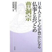 日本人として心が豊かになる仏事とおつとめ 曹洞宗 [単行本]