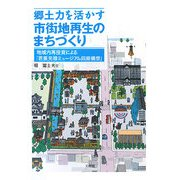 郷土力を活かす市街地再生のまちづくり―地域内再投資による「芭蕉元禄ミュージアム回廊構想」 [単行本]
