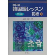 韓国語レッスン初級〈1〉 改訂版 [単行本]