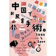 中国でお尻を手術。―遊牧夫婦、アジアを行く [単行本]