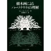 樹木画によるパーソナリティの理解 [単行本]