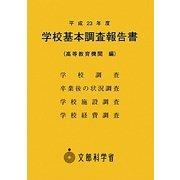 学校基本調査報告書(高等教育機関編)〈平成23年度〉 [単行本]