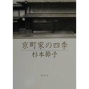京町家の四季 [単行本]