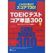 TOEICテスト コア単語300 [単行本]