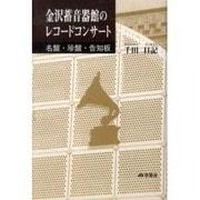 金沢蓄音器館のレコードコンサート―名盤・珍盤・告知板 [単行本]