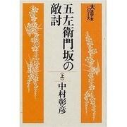 五左衛門坂の敵討 上(大活字本シリーズ)