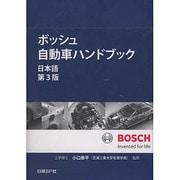 ボッシュ自動車ハンドブック 日本語第3版 [単行本]