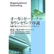 オーガニゼーショナル・カウンセリング序説―組織と個人のためのカウンセラーをめざして [単行本]