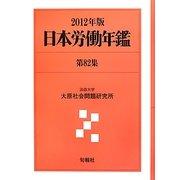 日本労働年鑑〈第82集(2012年版)〉 [単行本]