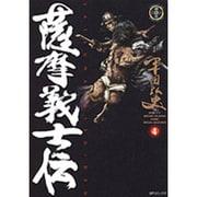 薩摩義士伝 3(SPコミックス) [コミック]