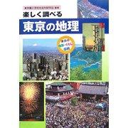 楽しく調べる東京の地理 [単行本]