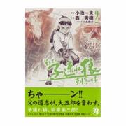 そして-子連れ狼刺客の子 第2巻(キングシリーズ 刃コミックス) [コミック]
