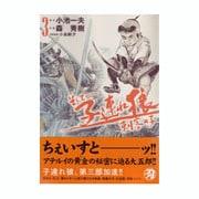 そして-子連れ狼刺客の子 第3巻(キングシリーズ 刃コミックス) [コミック]