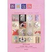 折紙包み―日本の紙遊び [単行本]