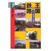 王国の鉄路―タイ鉄道の歴史(学術選書) [全集叢書]
