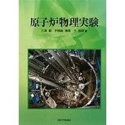 原子炉物理実験 [単行本]