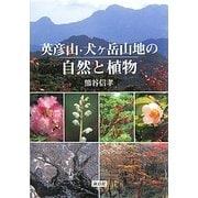 英彦山・犬ヶ岳山地の自然と植物 [図鑑]