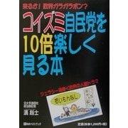 コイズミ自民党を10倍楽しく見る本(ベストセレクト) [単行本]